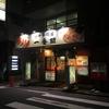 【今週のラーメン2606】 中華食堂 一番館 代々木店 (東京・代々木) かけらぁ麺+ブラックニッカハイボール