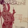 仏像との対話 #5 運慶展+α