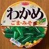 【 Acecook   わかめ ごま.みそ ラーメン  】わかめラーメンの味噌味は美味いよ〜