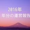 2016年運営報告!ブログ1年目の収益とPV全て公開します!