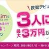 SBI証券「【3人に1人最大3万円当たる】大人気「eMAXIS Slim」でつみたて投資を始めるなら今がお得!キャンペーン」