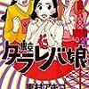 ネタバレまとめ『東京タラレバ娘5巻』あらすじ Kiss 東村アキコ