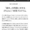 Apple、iPhone7を対象に「圏外」の問題に対する修理プログラムを開始