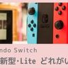 Switchの新型と旧型の違いを徹底解説!バッテリーが改善して超快適に!Switch Liteも説明します!