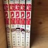 昭和の用心棒物語/マンガ図書館の図書紹介