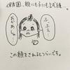 江戸川区私立保育園の1歳児クラスに入園しました