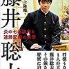 【藤井聡太四段】「自分のピークは18歳から25歳」