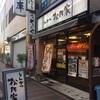 松乃家2/15新発売の290円朝定食「玉子丼」が安い!早い!激ウマ!