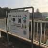 歩き遍路 25日目【日帰り】 海部駅→佐喜浜港上(高知東部交通)
