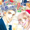 漫画「やんごとなき一族」2巻掲載第7話!詳しい感想とネタバレ!