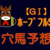 【GⅠ】ホープフルS 結果