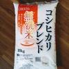 コストコ:無洗米コシヒカリブレンド