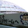 地方出張まとめ ~ 名古屋出張ページ