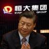 危機の中国は何を打ち出すのか;恒大集団の破綻後にやってくるもの