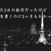 都会好きの札幌市民が四六時中心地良かった首都圏1人旅 最終part