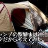 やっぱりキャンプの醍醐味は連泊でしょ!!でも、不安がいっぱいだから考えてみた。