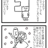 【漫画描いたよ】アラサーOL紺カツミ、婚活をはじめる