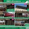 【鉄道模型】グリーンマックスから発売予定の阪急2種