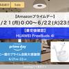 【最安値確認】FreeBuds 4i(ワイヤレスイヤホン)【Amazonプライムデー 】