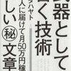 No. 96 【ブログメモ】日常をネタにする方法