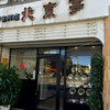北京亭(中区千田町)天津飯