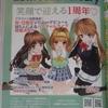 『電撃G's magazine』2020年11月号購入