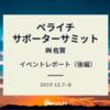 【サポーターサミットin佐賀】開催報告レポート(後編)