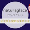 大人気!!ナチュラグラッセ〜肌荒れ中の救世主コスメ【naturaglace】