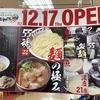 掛川市のドンキホーテ、スガキヤが潰れて新しいラーメン屋ができてた件。フジヤマ55!