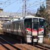 広島へ、ノスタル電車を見に行こう!の旅①