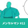 【1ページ漫画】メンタルマン #12