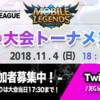 【大会】JEG主催,第2回公式モバレジェ大会トーナメントが【11月4日】に開催!!