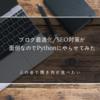 ブログ最適化/SEO対策が面倒なのでPythonにやらせてみた