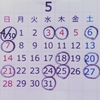 BUNDEstudy 5月スケジュール