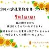 ☆☆9月の診療日変更について☆☆