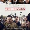 映画「リチャード・ジュエル」ネタバレ感想&解説 イーストウッドが手堅く手がけた佳作!