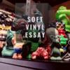 ソフビ雑記17:アラフォー独身実家暮らしゴミクズ男性玩具コレクターの汚部屋(今週のお題)