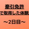 『牽引免許』合宿チャレンジ体験談!!!(2日目)