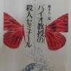 【バイオ教授の殺人ゼミナール 藤本大三郎】サイエンス・ミステリー