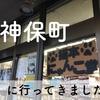 【猫の本専門店】神保町にゃんこ堂は猫本に囲まれつつ昔ながらの書店を堪能出来る猫好きには嬉しい書店でした!