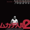 適当過ぎる映画レビュー「ムカデ人間2」4点