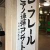 レ・フレール 連弾ライブ 船橋文化ホール
