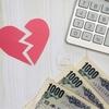 養育費と住宅ローンの支払いがきついときのよくある質問と対処法(1)