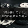 「何か弾いてよ!」対策その①【TAB譜・動画あり】