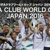 クラブW杯2016決勝をみて考えた(ハイライト)