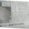 ラーセンC棚氷の割れ目が拡大