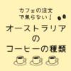 カフェの街メルボルン!オーダーで焦らないようにコーヒーの種類を予習しよう