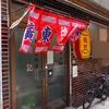 徳記の「ねぎそば」は、僕にとっては横浜中華街で一番の麺なのです。横浜中華街「徳記」