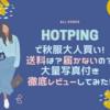 【韓国通販】HOTPINGで大量に秋服購入してみた!安全なの?送料は?徹底レビュー!