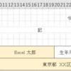 Excel方眼紙のデータ取得とカスタム関数